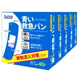 エルモ 青い救急バン Mサイズ 40枚入×5パック 救急絆創膏 日進医療器 在庫有時あす楽B倉庫