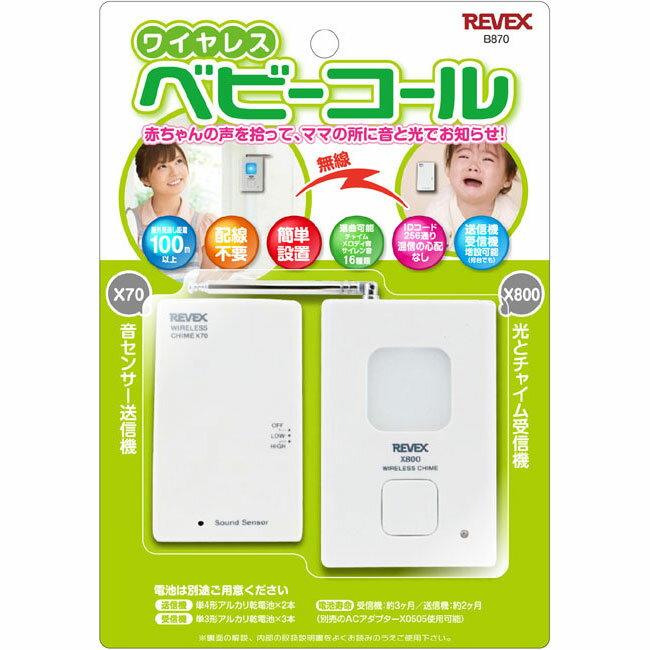 リーベックス ワイヤレス ベビーコール REVEX B870 ラッピング対応可【あす楽A】
