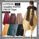 エスニック ファッション サンダル ワンピース チュニック マキシ スカート パンツ【ゴムで楽ちん♪ナチュラルコットン・アラジン変形…