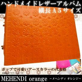 ポップで可愛いアースカラーの代表【MEHENDI オレンジ】レザークラフトステーショナリーハンディーサイズのコンパクトアルバムメヘンディーオレンジ