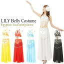 Belly lily set1