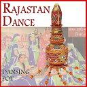 Dance pot4 1