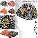 帽子 レディース メンズ ユニセックス キャップ ヘッドドレス 飾りイスラム帽子▼とんがりさん/4色