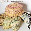 帽子 レディース メンズ ユニセックス キャップ ヘッドドレス 飾りイスラム帽子▼シンプルボヘミアンサークル/8色メール便発送不可