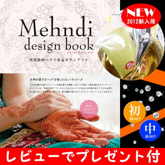 71 Epidemic in body art ★ ★ natural henna dyes in Hawaii! Mehndi
