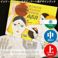 ヘナタトゥーデザインブック