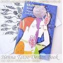 69*再入荷!ヘナタトゥーデザインブック★【YASMIN】ハワイでも流行!メヘンディ【メール便発送可能】
