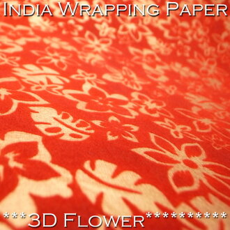 S 30 Sierra» exotic wrapping paper solid 3D & ideal for luxury type hand-made embroidered book cover!
