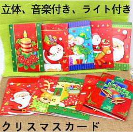 クリスマスカード 立体字、音楽付き、ライト付き クリスマスカード プレゼント ギフト 2枚から注文可 送料無料