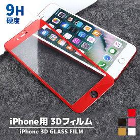 iphone12 Pro iphoneX iphone8 iphone7 plus iphone6Plus 保護フィルム 画面 全面保護 iphone6 iphone8 フィルム 表面硬度9H 衝撃吸収 傷防止 ガラスフィルム 3D 強化ガラス 液晶保護シート フィルム iphone11 iphone7 保護フィルム film XS XR XSMax メール便 送料無料