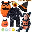 ハロウィン 衣装 子供 仮装 ベビー キッズ 子供服 ジャックオーランタン かぼちゃ 3点セット baby halloween カボチ…