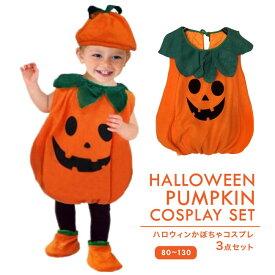 ハロウィン コスプレ 仮装 かぼちゃ パンプキン パーティーグッズ イベント用品 キッズ こども 男の子 女の子
