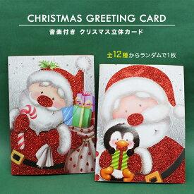 クリスマスカードグリーディングカードサンタ ラメ 立体 音楽付き クリスマスカード プレゼント 2枚から注文可 メール便 送料無料
