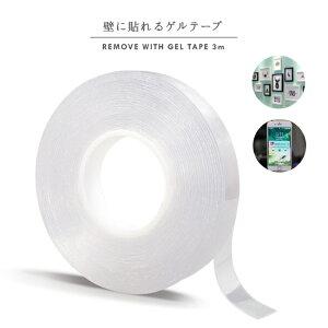ゲルテープ 貼ってはがせる 粘着 クリア ゲル ジェル グリップ 画鋲や釘不要 洗える 洗えば再利用 3mm厚 家具固定 テープ 両面テープ インテリア 宅配便 送料無料