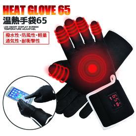 ヒートグローブ 発熱手袋 ヒート手袋 充電式手袋 電熱グローブ ヒーターグローブ 充電式 バッテリー付 手袋 電熱手袋 HEAT GLOVE 温熱手袋
