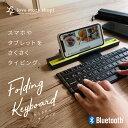 キーボード Bluetooth ワイヤレス 折りたたみ式 スリム スティック型 コンパクト スマホ スマートフォン タブレット専…