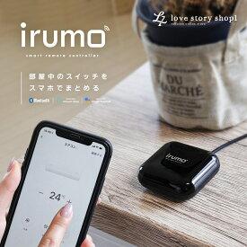 スマートリモコン スマートコントローラー irumo エアコン テレビ 照明 アマゾン Wi-fi 家電操作 リモコン ブラック Amazon echo dot スマートホーム エアコンコントローラー 学習リモコン Google Home Alexa アレクサ 日本語対応アプリ