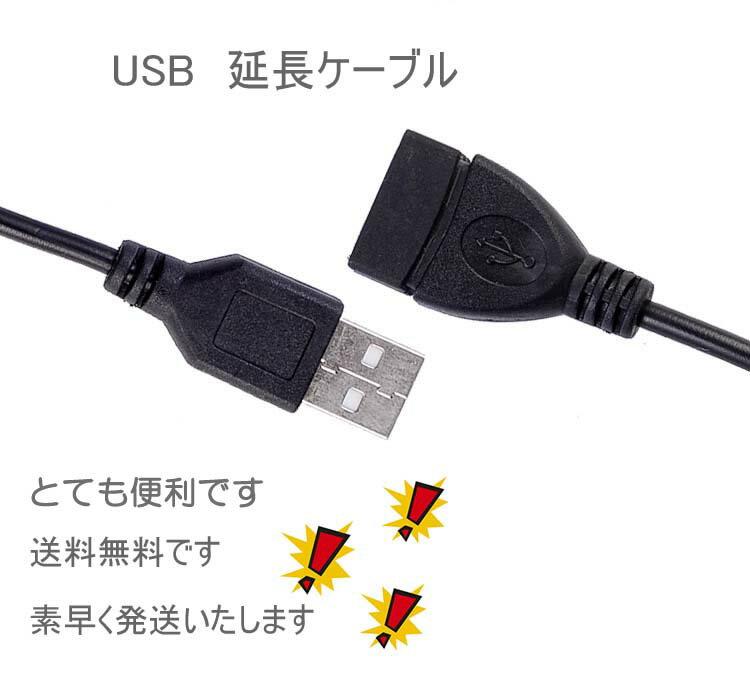 1m USBケーブル 2.0ハイスピード 延長ケーブル 1Mブラック 激安 他店価格抵抗 DM便送料無料 1000本実績達成キャンペーン【k02】