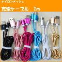 【送料無料 2本セット】iphone7 iphone7plus iPhone6s iPhone5S iPad mini Air iphone6 Plus iphone ケーブル 合金 ナ…