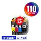 LC110 4色6個自由選択 メール便 送料無料 ブラザー 用 互換 インク あす楽 対応 (LC110 LC110-4PK LC110BK LC110C LC110M LC110Y DCP-J152N LC 110 DCP-J137N DCP-J132N DCPJ152N DCPJ137N DCPJ132N)