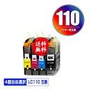 LC110-4PK 4個自由選択 メール便 送料無料 ブラザー 用 互換 インク あす楽 対応 (LC110 LC110BK LC110C LC110M LC110Y DCP-J152N LC 110 DCP-J137N DCP-J132N DCPJ152N DCPJ137N DCPJ132N)