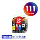 LC111-4PK 4個自由選択 メール便 送料無料 ブラザー 用 互換 インク あす楽 対応 (LC111 LC111BK LC111C LC111M LC111Y MFC-J727D LC 111