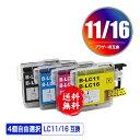 LC11/LC16BK LC11/LC16C LC11/LC16M LC11/LC16Y 4個自由選択 メール便 送料無料 ブラザー 用 互換 インク あす楽 対応 (LC11 LC16 LC11-4PK LC16-4PK LC11BK LC11C LC11M LC11Y LC16BK LC16C LC16M LC16Y MFC-J700D LC 11 LC 16 MFC-675CD MFC-J855DN MFC-J855DWN)