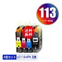 ●期間限定!LC113-4PK 4色セット メール便 送料無料 ブラザー 用 互換 インク あす楽 対応 (LC113 LC119 LC117 LC115 LC119/115-4PK LC117/115-4PK LC119BK LC117BK LC115C LC115M LC115Y LC113BK LC113C LC113M LC113Y MFC-J6973CDW LC 113 MFC-J6970CDW MFC-J6573CDW)