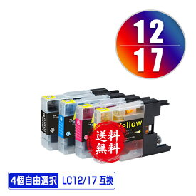 LC12BK LC17C LC17M LC17Y 4個自由選択 メール便 送料無料 ブラザー用 互換 インク あす楽 対応 (LC12 LC17 LC12-4PK LC17-4PK LC17BK LC12C LC12M LC12Y DCP-J940N LC 12 LC 17 DCP-J925N MFC-J710D MFC-J6710CDW DCP-J525N MFC-J705D MFC-J825N MFC-J955DN DCP-J540N)