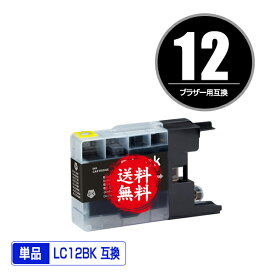LC12BK ブラック 単品 メール便 送料無料 ブラザー 用 互換 インク あす楽 対応 (LC12 LC17 LC17BK LC12-4PK LC17-4PK DCP-J940N LC 12 LC 17 DCP-J925N MFC-J710D MFC-J6710CDW DCP-J525N MFC-J705D MFC-J825N MFC-J955DN DCP-J540N MFC-J840N MFC-J860DN MFC-J6510DW)