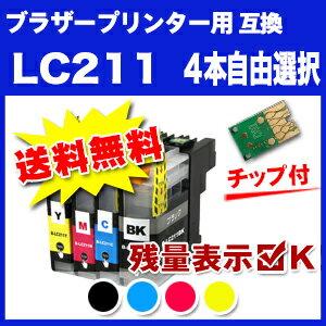 メール便送料無料!1年安心保証!訳あり!※一部機種は非対応!ブラザープリンター用互換インクカートリッジ LC211BK LC211C LC211M LC211Y 4色自由選択【ICチップ付(残量表示機能付)】(関連商品 LC211-4PK LC211)