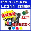 メール便送料無料!1年安心保証!ブラザープリンター用互換インクカートリッジ LC211BK LC211C LC211M LC211Y 4色自由選択【ICチップ付(残量表示機能付)】(LC211-4PK LC211 LC211BK LC211M LC211Y MFC-J737DN MFC-J737DWN DCP-J767N DCP-J567N DCP-J968N DCP-J968N-W)