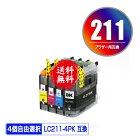 LC211-4PK 4個自由選択 メール便 送料無料 ブラザー 用 互換 インク あす楽 対応 (LC211 LC211BK LC211C LC211M LC211Y DCP-J567N LC 211 DCP-J562N MFC-J907DN DCP-J963N DCP-J968N MFC-J837DN MFC-J737DN DCP-J767N MFC-J737DWN MFC-J997DN MFC-J730DN MFC-J830DN)
