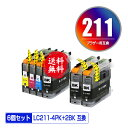 LC211-4PK + LC211BK×2 お得な6個セット メール便 送料無料 ブラザー 用 互換 インク あす楽 対応 (LC211 LC211BK LC211C LC211M LC211Y DC