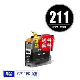 ●期間限定!LC211BK ブラック 単品 メール便 送料無料 ブラザー 用 互換 インク あす楽 対応 (LC211 LC211-4PK DCP-J567N LC 211 DCP-J562N MFC-J907DN DCP-J963N DCP-J968N MFC-J837DN MFC-J737DN DCP-J767N MFC-J737DWN MFC-J997DN MFC-J730DN MFC-J830DN MFC-J997DWN)