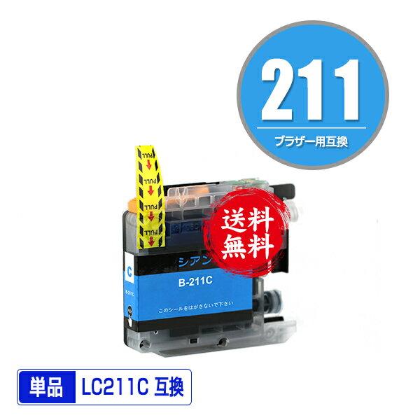 メール便送料無料!1年安心保証!ブラザープリンター用互換インクカートリッジ LC211C 単品【ICチップ付(残量表示機能付)】(LC211-4PK LC211 LC211BK LC211M LC211Y MFC-J737DN MFC-J737DWN DCP-J767N DCP-J567N DCP-J968N DCP-J968N-W DCP-J968N-B)