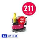 ●期間限定!LC211M マゼンタ 単品 メール便 送料無料 ブラザー 用 互換 インク あす楽 対応 (LC211 LC211-4PK DCP-J567N LC 211 DCP-J562N MFC-J907DN DCP-J963N DCP-J968N MFC-J837DN MFC-J737DN DCP-J767N MFC-J737DWN MFC-J997DN MFC-J730DN MFC-J830DN MFC-J997DWN)