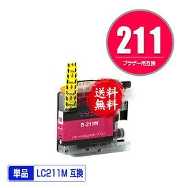 LC211M マゼンタ 単品 メール便 送料無料 ブラザー 用 互換 インク あす楽 対応 (LC211 LC211-4PK DCP-J567N LC 211 DCP-J562N MFC-J907DN DCP-J963N DCP-J968N MFC-J837DN MFC-J737DN DCP-J767N MFC-J737DWN MFC-J997DN MFC-J730DN MFC-J830DN MFC-J997DWN MFC-J900DN)