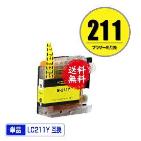 ●期間限定!LC211Y イエロー 単品 メール便 送料無料 ブラザー 用 互換 インク あす楽 対応 (LC211 LC211-4PK DCP-J567N LC 211 DCP-J562N MFC-J907DN DCP-J963N DCP-J968N MFC-J837DN MFC-J737DN DCP-J767N MFC-J737DWN MFC-J997DN MFC-J730DN MFC-J830DN MFC-J997DWN)