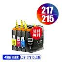 LC217/215-4PK (LC213の大容量) 4個自由選択 メール便 送料無料 ブラザー 用 互換 インク あす楽 対応 (LC217 LC215 LC213 LC213-4PK LC217BK LC215C LC215M LC215Y LC213BK LC213C LC213M LC213Y DCP-J4225N LC 217 LC 215 DCP-J4220N MFC-J4725N MFC-J4720N DCPJ4225N)