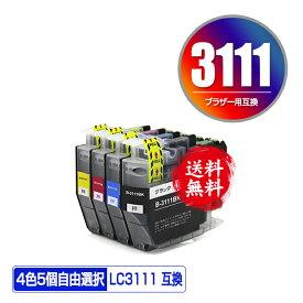 ●期間限定!LC3111 4色5個自由選択 メール便 送料無料 ブラザー 用 互換 インク あす楽 対応 (LC3111-4PK LC3111BK LC3111C LC3111M LC3111Y DCP-J982N-B LC 3111 DCP-J982N-W DCP-J582N MFC-J903N MFC-J738DN MFC-J738DWN MFC-J998DN MFC-J998DWN DCP-J577N DCP-J572N)