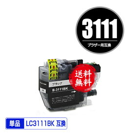 ●期間限定!LC3111BK ブラック 単品 メール便 送料無料 ブラザー 用 互換 インク あす楽 対応 (LC3111 LC3111-4PK DCP-J982N-B LC 3111 DCP-J982N-W DCP-J582N MFC-J903N MFC-J738DN MFC-J738DWN MFC-J998DN MFC-J998DWN DCP-J577N DCP-J572N DCP-J978N-B DCP-J978N-W)