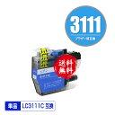 ●期間限定!LC3111C シアン 単品 メール便 送料無料 ブラザー 用 互換 インク あす楽 対応 (LC3111 LC3111-4PK MFC-J738DN LC 3111 MFC-J738DWN MFC-J998DN MFC-J998DWN DCP-J577N DCP-J572N DCP-J978N-B DCP-J978N-W DCP-J973N-B DCP-J973N-W MFC-J893N DCP-J972N)