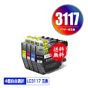 LC3117-4PK 4個自由選択 メール便 送料無料 ブラザー 用 互換 インク あす楽 対応 (LC3117 LC3119 LC3119-4PK LC3117BK LC3117C LC3117M