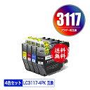 ●期間限定!LC3117-4PK 4色セット メール便 送料無料 ブラザー 用 互換 インク あす楽 対応 (LC3117 LC3119 LC3119-4…