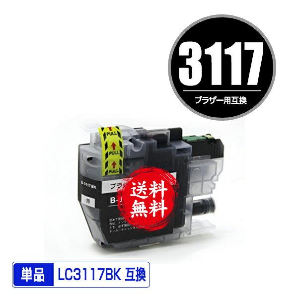 メール便送料無料!1年安心保証!ブラザープリンター用互換インクカートリッジ LC3117BK 単品【ICチップ付(残量表示機能付)】(関連商品 LC3117-4PK LC3117)