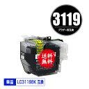 LC3119BK ブラック (LC3117BKの大容量) 単品 宅配便 送料無料 ブラザー 用 互換 インク あす楽 対応 (LC3119 LC3117 LC3117BK LC3119-4PK LC3117-4PK MFC-J6580CDW LC 3119 MFC-J6980CDW MFC-J6983CDW MFC-J6583CDW MFC-J5630CDW MFCJ6580CDW MFCJ6980CDW MFCJ6983CDW)
