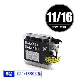 LC11/LC16BK ブラック 単品 ブラザー 用 互換 インク (LC11 LC16 LC11BK LC16BK LC11BK-2PK LC16BK-2PK LC11-4PK LC16-4PK MFC-J700D LC 11 LC 16 MFC-675CD MFC-J855DN MFC-J855DWN MFC-J850DN MFC-J805D MFC-935CDN MFC-735CD MFC-695CDN MFC-670CD DCP-J515N MFC-J950DN)