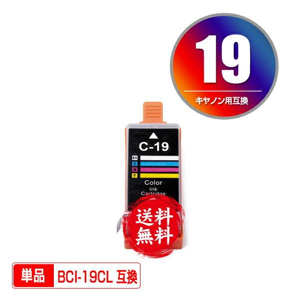 メール便送料無料!1年安心保証!キヤノンプリンター用互換インクカートリッジ BCI-19CLR 単品(残量表示機能付)(関連商品 BCI-19 BCI-19BK BCI-19CL BCI-19CLR)