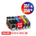 BCI-351XL+350XL/6MP 大容量 6個自由選択 メール便 送料無料 キヤノン 用 互換 インク あす楽 対応(BCI-350XL BCI-351XL BCI-350 BCI-351 BC
